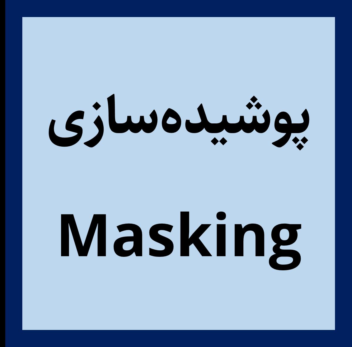 masking.png