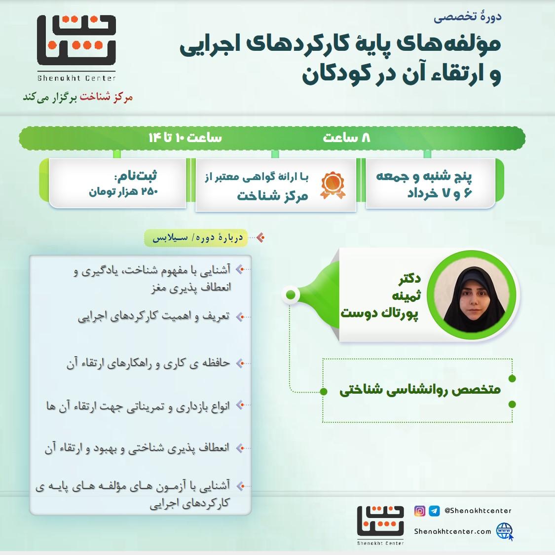 کارگاه-خرداد-دکتر-پورتاک-دوست.jpg